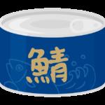 鯖の缶詰(1個)のイラスト