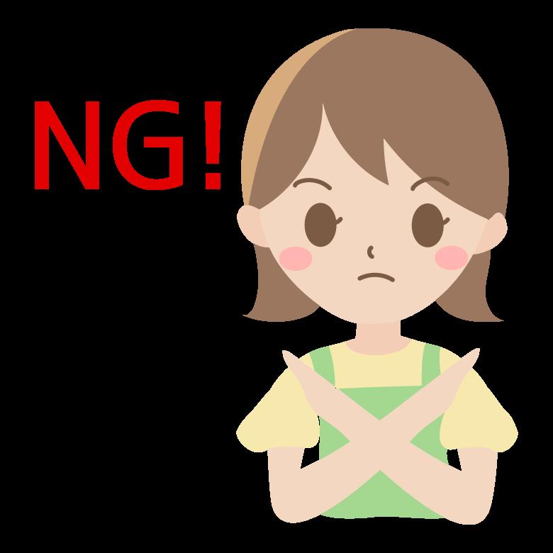 NGのポーズをする女性のイラスト | 無料のフリー素材 イラストエイト