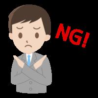 NGのポーズをするサラリーマンのイラスト