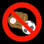 ボール遊び禁止のイラスト