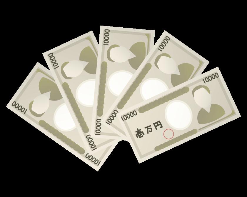 現金5万円のイラスト