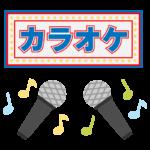 「カラオケ」の文字イラスト
