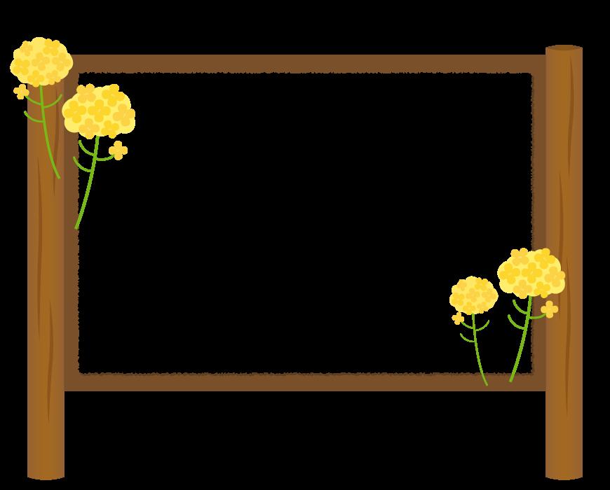 菜の花と木のフレーム・飾り枠のイラスト