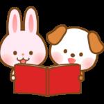 本を読んでいる犬とうさぎさんのイラスト