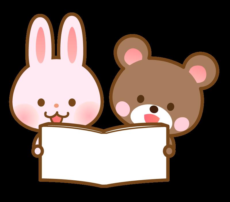 本を読んでいるクマとうさぎさんのイラスト