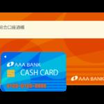 銀行の通帳とカードのイラスト