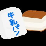 牛乳パンのイラスト02