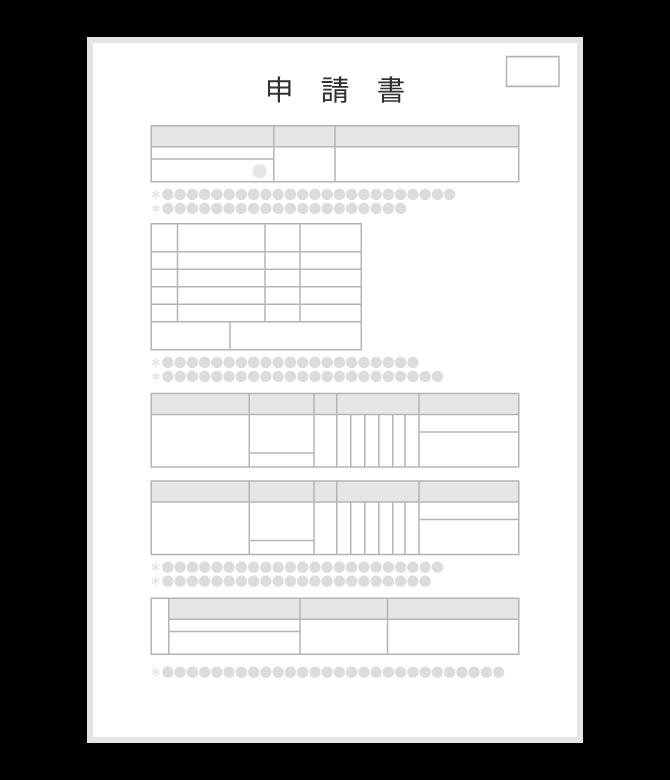 申請書のイラスト02