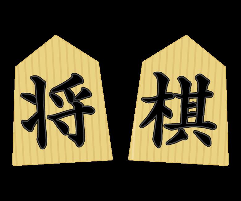 駒でデザインした「将棋」の文字イラスト