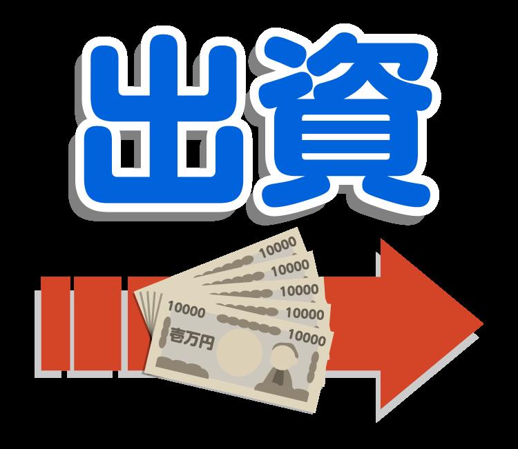 お金と「出資」の文字イラスト