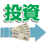 お金と「投資」の文字イラスト