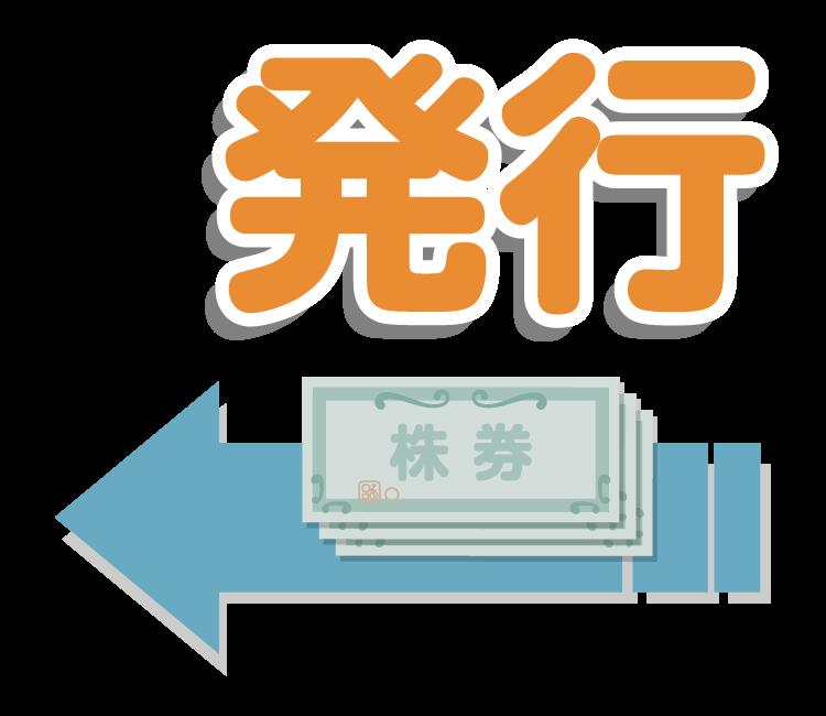 株券と「発行」の文字イラスト