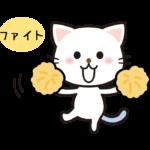 応援しているかわいい猫のイラスト