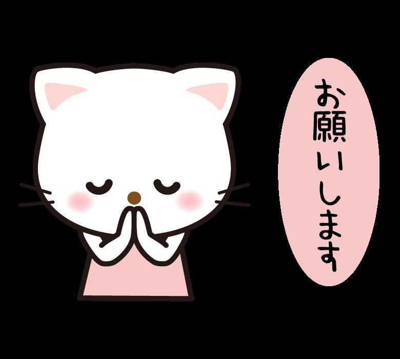 お願いしているかわいい猫のイラスト