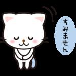 謝っているかわいい猫のイラスト