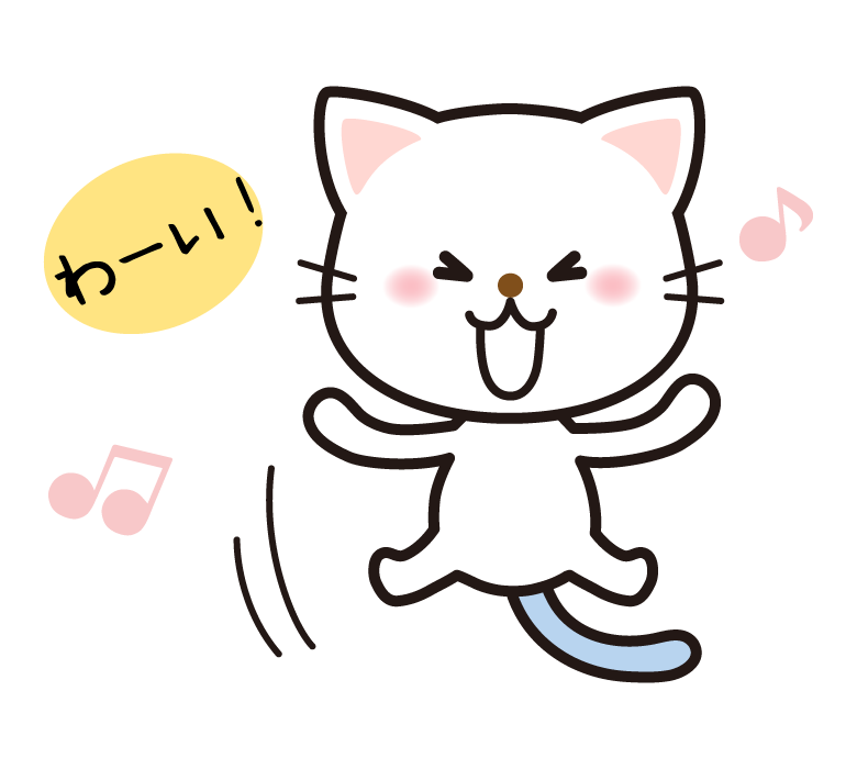 嬉しい表情のかわいい猫のイラスト