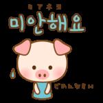 かわいいブタさんのハングル文字(ミアネヨ)のイラスト