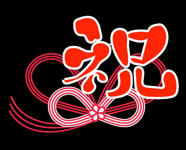 紅白の結びと「祝」の文字イラスト
