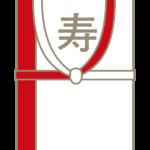 「寿」のご祝儀袋のイラスト