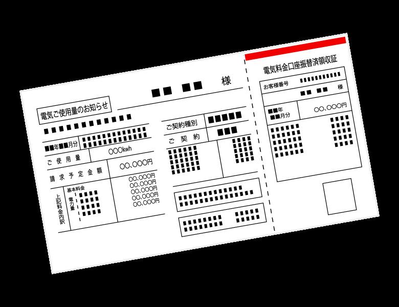 電気使用量の明細書のイラスト