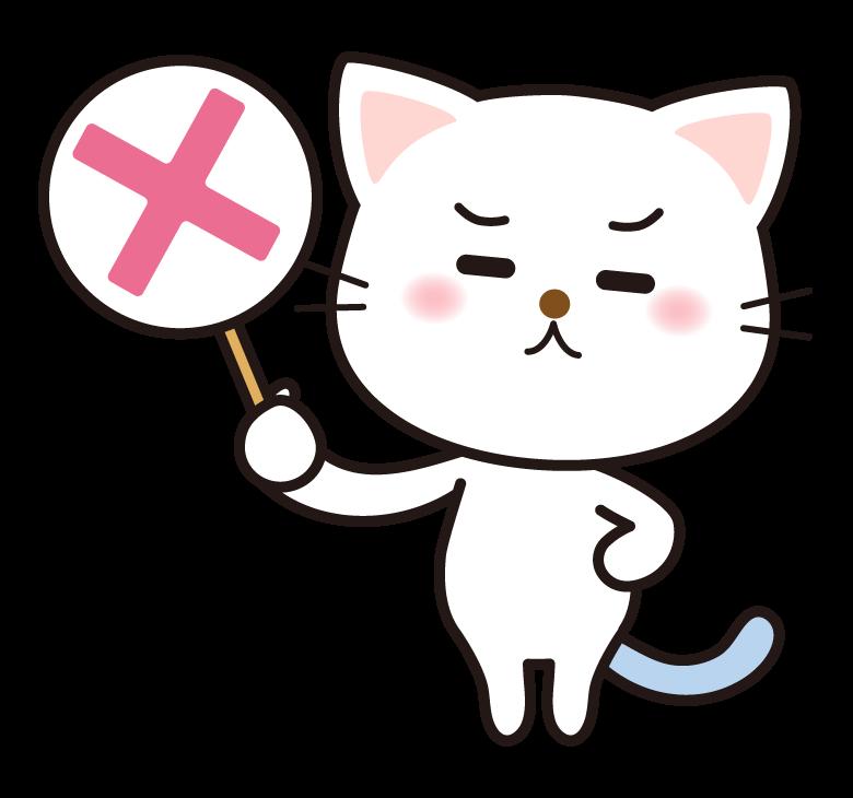 バツの札とかわいい猫のイラスト