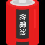 乾電池(単一)のイラスト