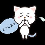 困っているかわいい猫のイラスト