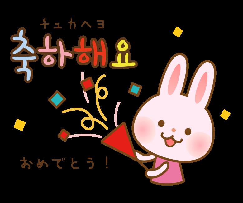 かわいいうさぎとハングル文字(チュカヘヨ)のイラスト