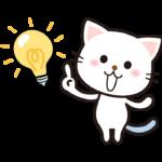 かわいい猫/閃きのイラスト