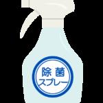 除菌スプレーのイラスト
