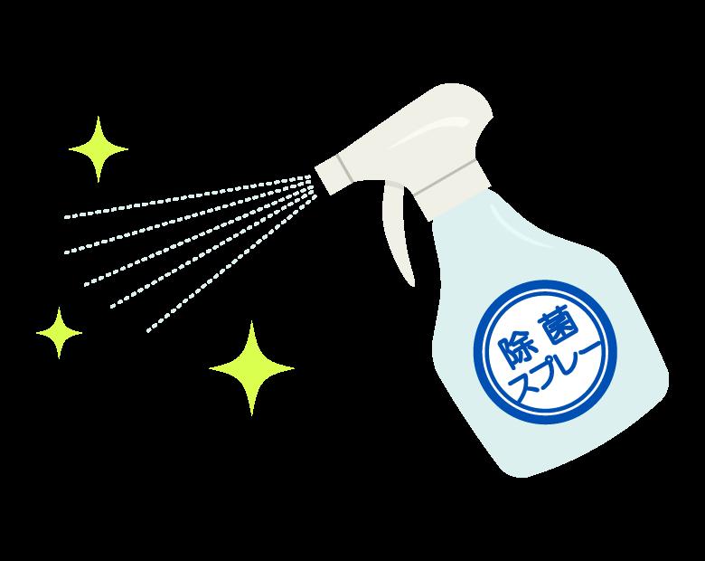 除菌スプレーで掃除のイラスト