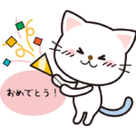 「おめでとう」と笑顔のかわいい猫のイラスト
