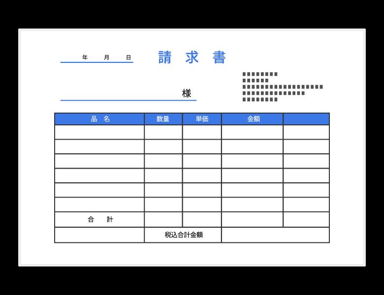 請求書のイラスト02