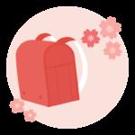 ランドセルと桜のイラスト