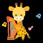 ハープを弾くかわいいキリンさんのイラスト