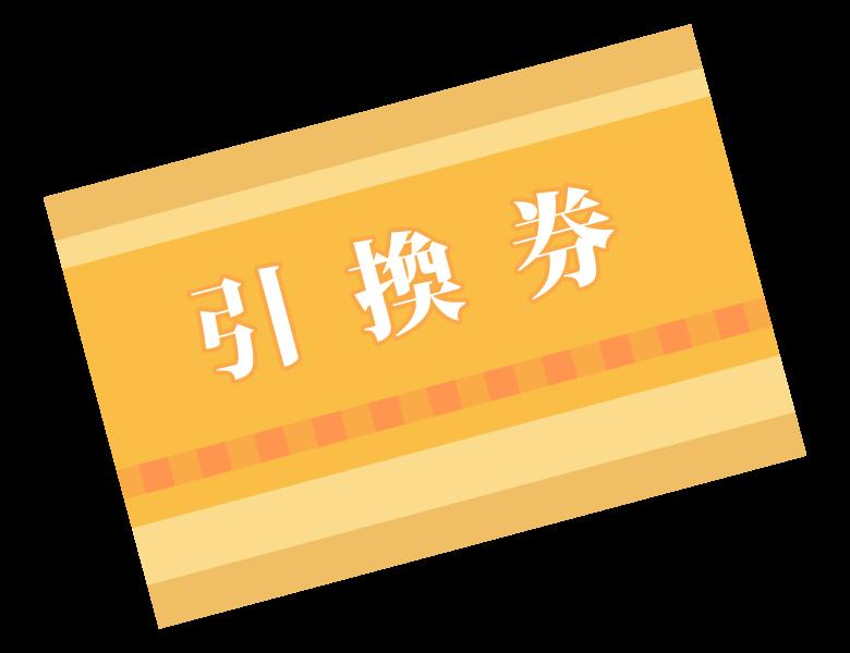 引換券のイラスト