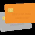 クレジットカード/キャッシュカードのイラスト