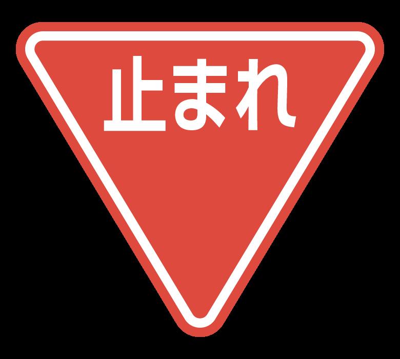 「止まれ」の標識のイラスト