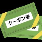 クーポン券のイラスト