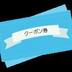 クーポン券のイラスト02