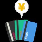 クレジットカード支払いのイラスト