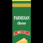 粉チーズのイラスト
