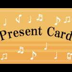 プレゼントカードのイラスト