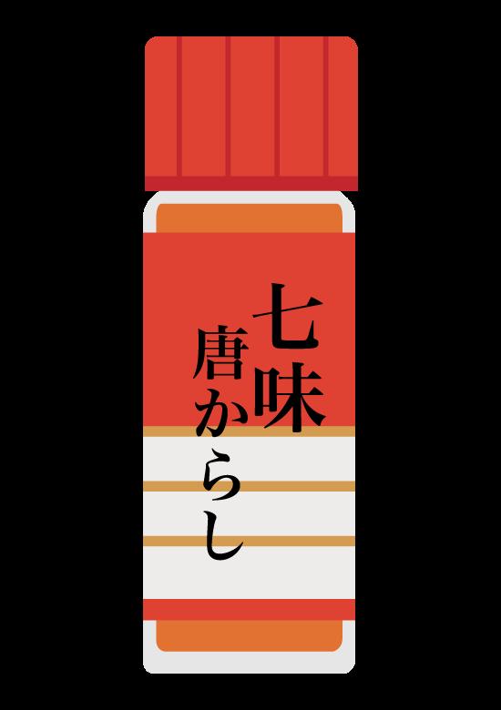 七味唐辛子のイラスト