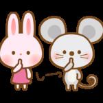 かわいいうさぎとネズミが「静かに」のポーズをしているイラスト