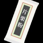 片栗粉のイラスト