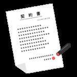 契約書と印鑑のイラスト