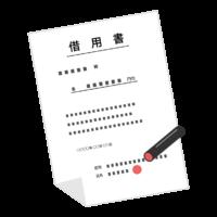 借用書と印鑑のイラスト