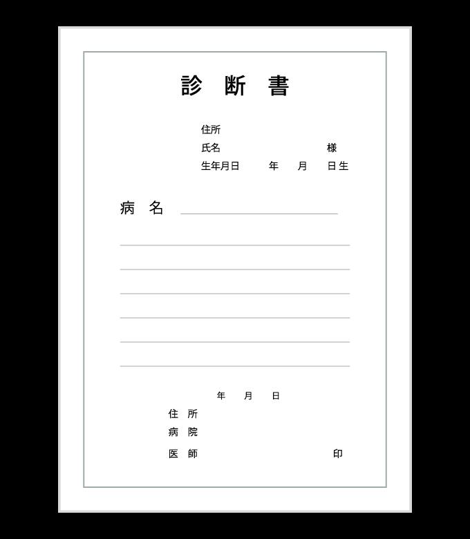 診断書のイラスト02