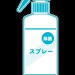 除菌スプレーのイラスト02